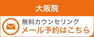 大阪院予約