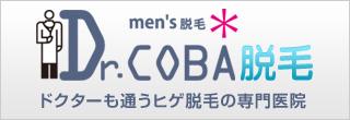 光脱毛器P-NAIN導入 Dr.COBA